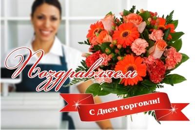 Поздравление с Днем работника торговли!