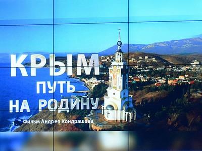 Крым Путь на Родину Фильм Андрея Кондрашова (2 15